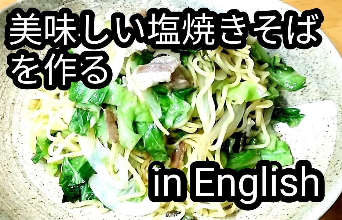 簡単焼きそばを作る in English