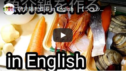 魚介鍋を作る in English