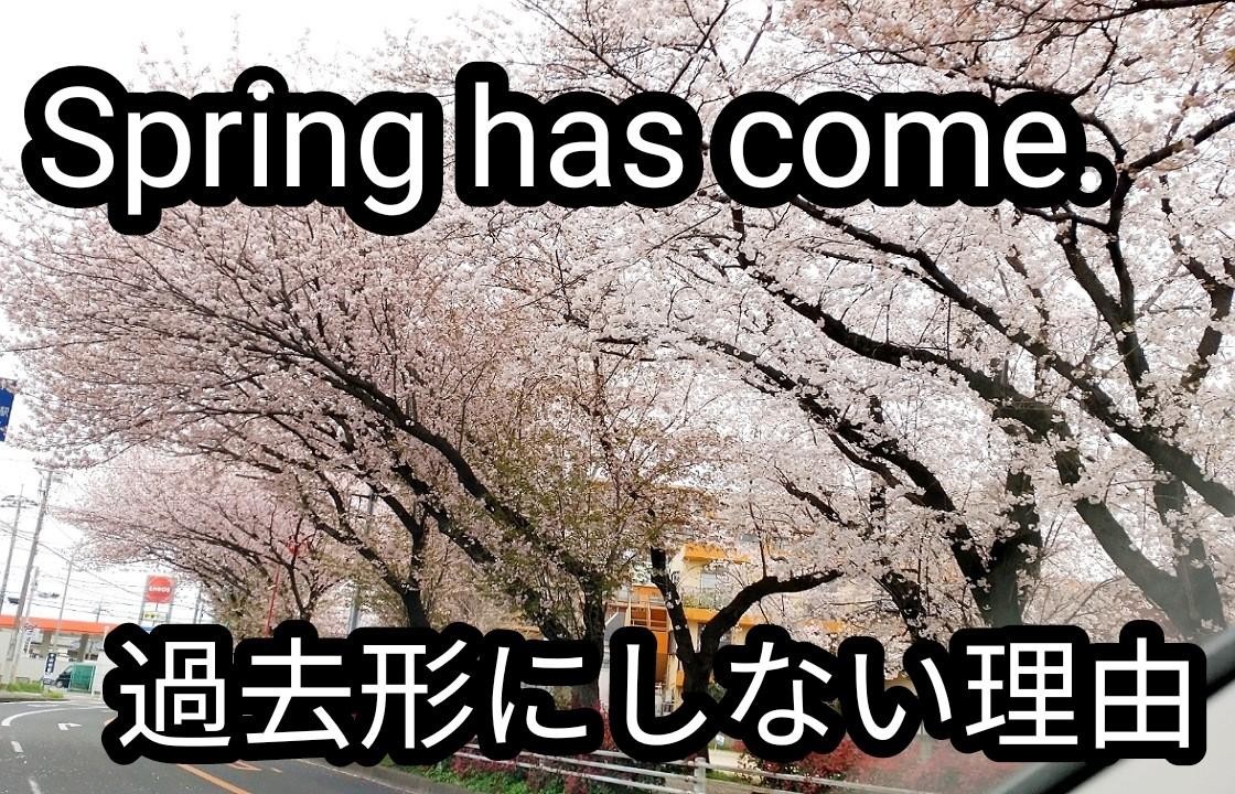 「春が来た」を過去形にしないわけ