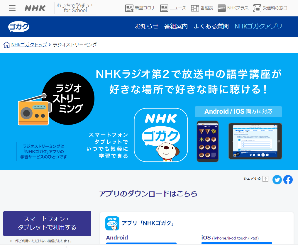 NHK語学講座ストリーミングをダウンロード