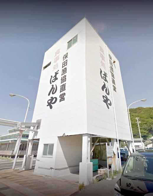 保田漁港の不思議な建物