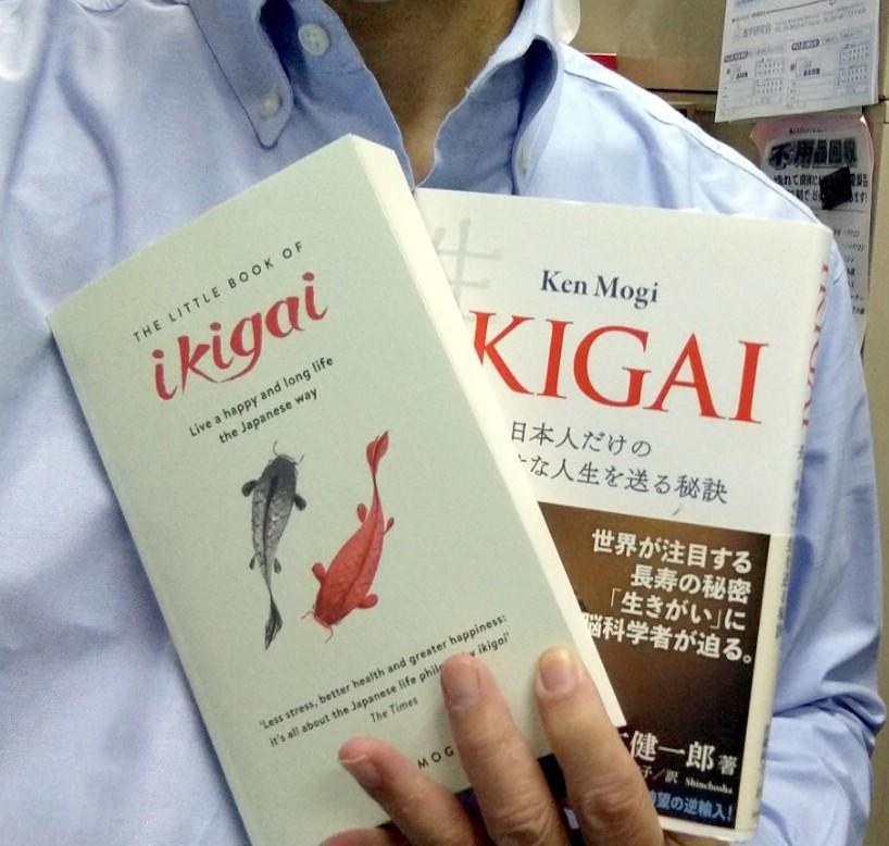 ikigai by 茂木さん