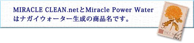MIRACLE CLEAN.net・ Miracle Power Waternaナガイウォーター生成の商品名です。
