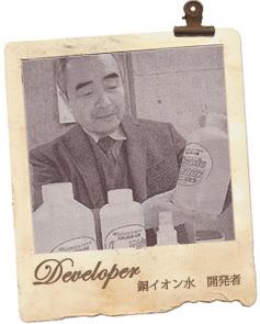 銅イオン水 ミラクルクリーン開発者