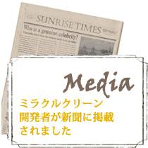 ミラクルクリーン開発者が新聞に掲載