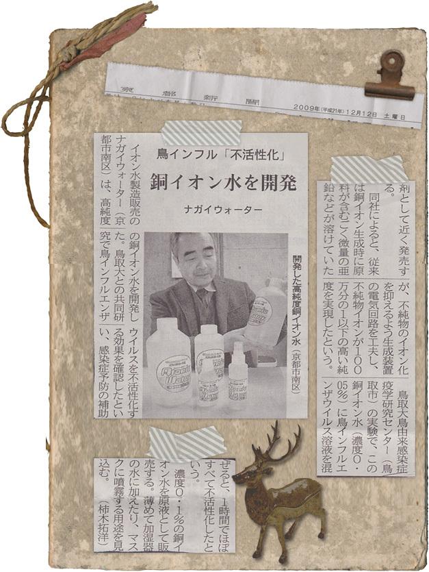 銅イオン水を開発者が京都新聞に掲載
