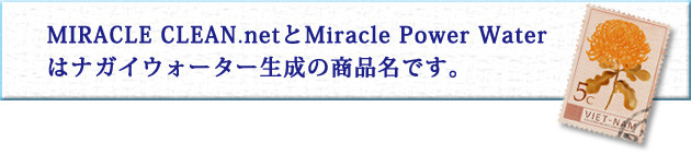 MIRACLE CLEAN.net・ Miracle Power Waterはナガイウォーター生成の商品です。