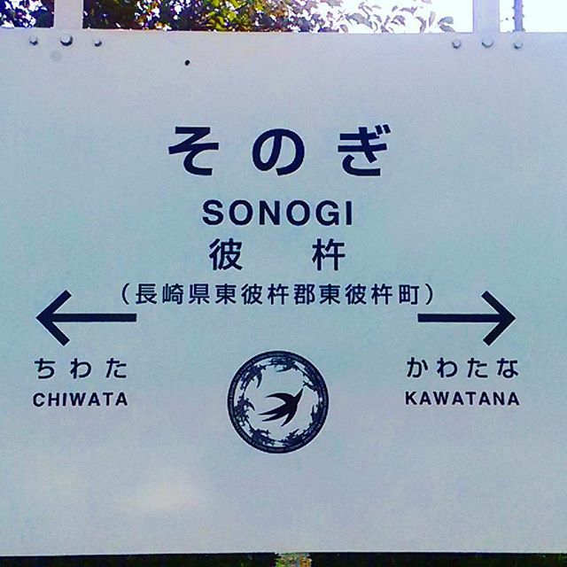 そのぎ駅 長崎県