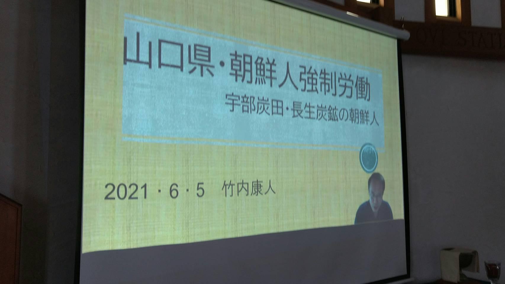 総会記念 オンライン講演会