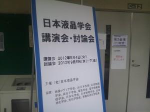 日本液晶学会会場写真1