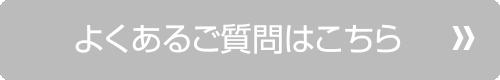 オゾン分解装置FAQバナー
