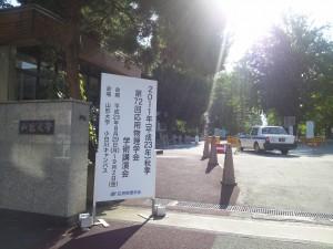 応用物理学会会場正門写真