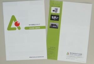 紫外線照射装置カタログ