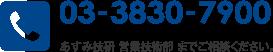 膜厚計電話番号バナー