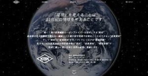 極東貿易ホームページ画像