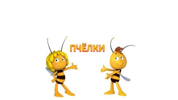 Пчелки картинки с надписью, рожицы