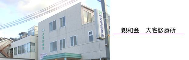 大宅診療所
