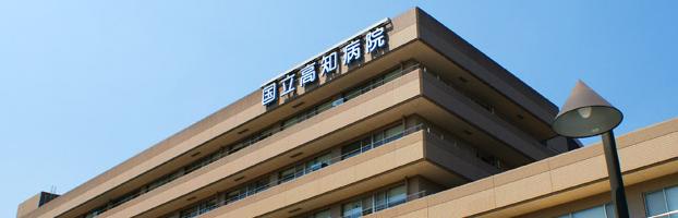独立行政法人国立病院機構高知病院