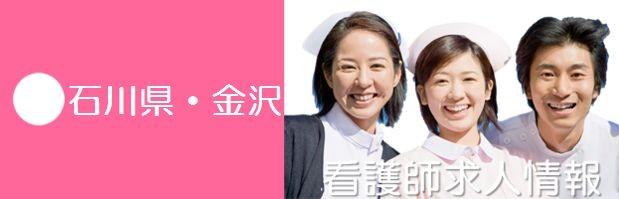 石川・金沢看護求人
