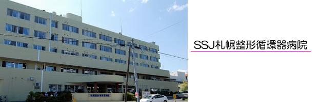 SSJ 札幌整形循環器病院