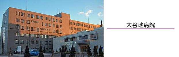 大谷地病院