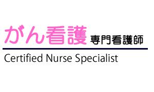 がん看護専門看護師