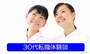 30代看護師転職体験談