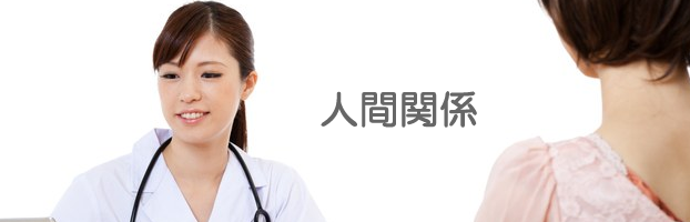 病院の人間関係