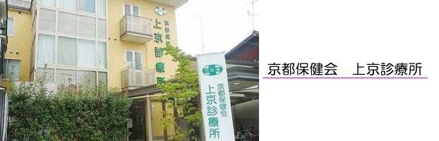 京都保健会 上京診療所
