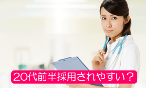 採用されやすい看護師