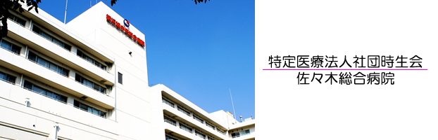 佐々木総合病院