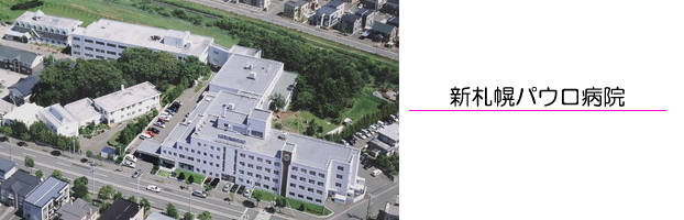 新札幌パウロ病院