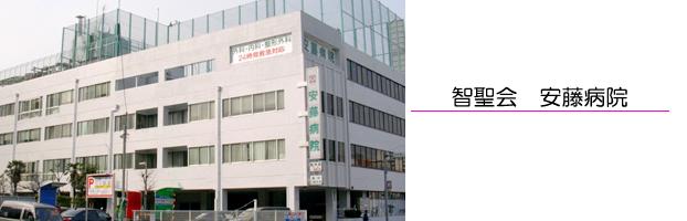 智聖会 安藤病院