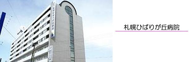 札幌ひばりが丘病院