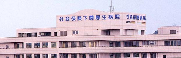 社会保険下関厚生病院