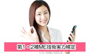 第1・2種ME技術実力検定看護師資格