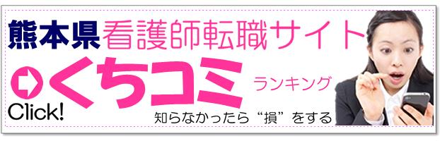 熊本県看護師サイトランキング
