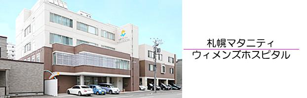 札幌マタニティ・ウィメンズホスピタル