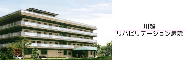 川越リハビリテーション病院