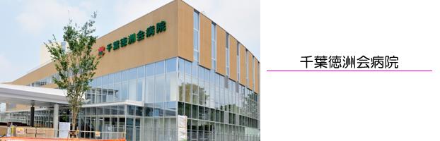 千葉徳洲会病院