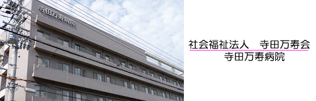 寺田万寿病院