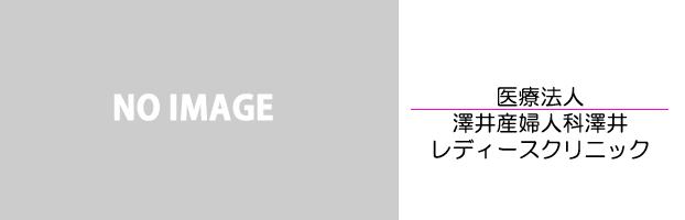 澤井レディースクリニック