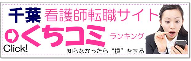 千葉県看護師サイトランキング