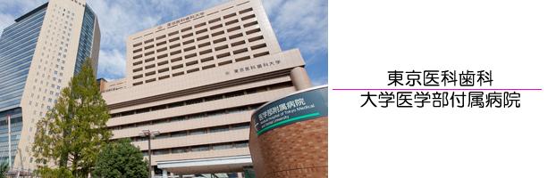 東京医科歯科大学医学部付属病院