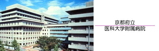 京都府立医科大学附属病院