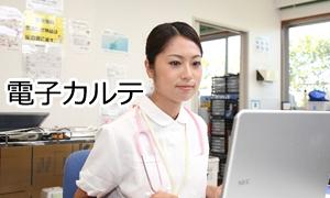電子カルテありの看護師求人