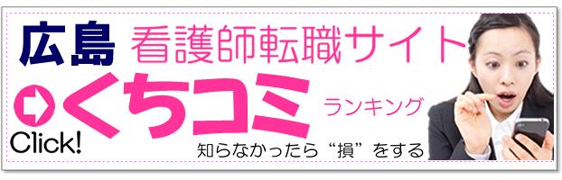 広島県看護師サイトランキング