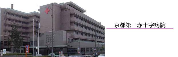 京都第一赤十字病院