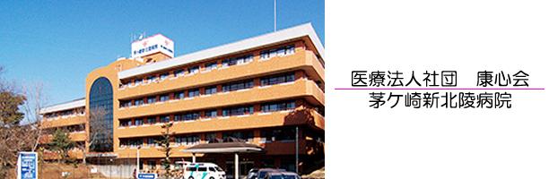 茅ケ崎新北陵病院