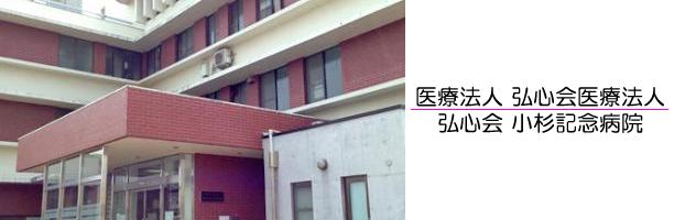 小杉記念病院